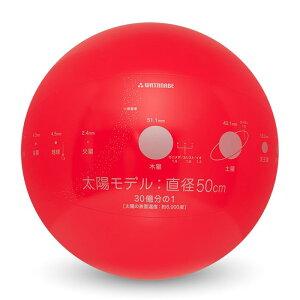 WATANABE 渡辺教具製作所 太陽モデル 塩ビボール (No.5020) 【正規品】
