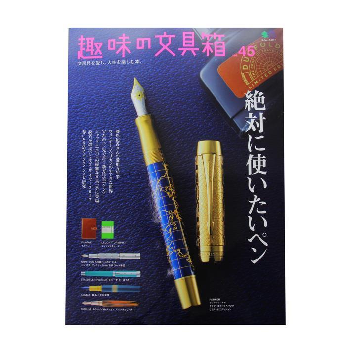 《新品》 EI publishing エイ出版社 趣味の文具箱 vol.45 〜 いま、絶対に欲しいペン 〜 【ラッピング無料】【正規品】