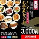 【真魚亭】今回限り送料無料よりどり10パックでお得♪お惣菜まとめ買い複数同じ商品でもOK♪