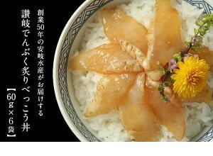 海鮮讃岐でんぶく炙りべっこう丼単品当店お勧め瀬戸内産