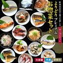 【お中元】 ギフト プレゼント 肴 お惣菜選べる10点プレミアムセット 5400円以上送料無料♪ 魚 冷凍食品 レトルト食品…