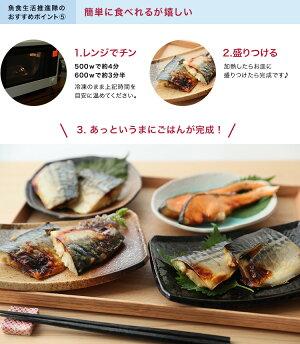 焼け魚っ魚8パックセット