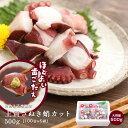 【魚食生活】 お中元 ギフト プレゼント 肴 讃岐たこ100g×5パック 小分け ボイルだこ ブツ切り 日本製 内祝い 一人暮…