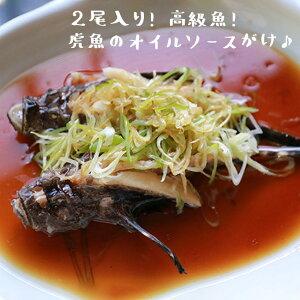 新鮮 国産 おこぜの姿蒸しねぎ油風味(2尾) オコゼ 虎魚 魚 本格的 料亭の味 お惣菜 おかず 一品料理 洋食 キット 詰め合わせ 保存食 シーフード お取り寄せ 簡単 おつまみ 酒の肴 冷凍食品 お