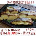 【魚食生活】 愛媛天然鯛西京味噌漬け6切れ入り タイ たい まとめ買い5,400円以上で送料無料がお得♪ 内祝い 一人暮…