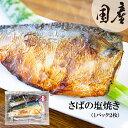 【送料無料】<水産物応援商品> 新鮮 国産 九州産さばの塩焼き1パック(2枚) 塩焼き 鯖 サバ 美味しい お取り寄せ 簡…