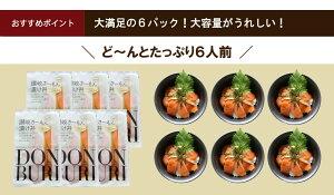 【讃岐さーもん丼】6パックセット(讃岐産サーモントラウト使用)