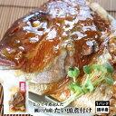 新鮮 国産 瀬戸内産 タイの頭煮つけ【頭半身(1パック)】 鯛 真鯛 カマ 美味しい お取り寄せ 簡単 煮魚 惣菜 おかず 一…