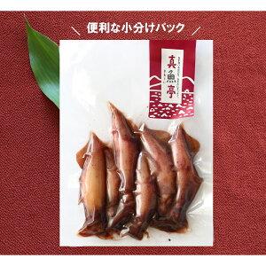 【真魚亭】やりいかうま煮真空パック/まとめ買い5,400円以上で送料無料がお得♪
