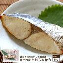 【魚食生活】 お中元 ギフト プレゼント 肴 さわら 塩焼き 瀬戸内産 真空パック まとめ買い 5,400円以上で送料無料が…
