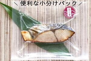 【真魚亭】さわら塩焼き真空パック/まとめ買い5,400円以上で送料無料がお得♪