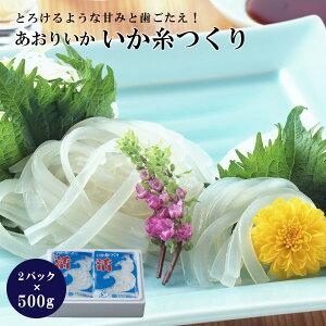 新鮮 いか糸つくり500g×2パック いか アオリイカ あおりいか あおり アオリ イカそうめん 魚 お魚 お得 詰め合わせ 美味しい 贈答品 お中元 お取り寄せ 惣菜 おかず おつまみ 簡単 お魚生活す