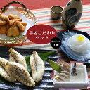 【魚食生活】 簡単便利 海の幸福こだわりセット 海鮮 詰め合わせ(から揚げ 一夜干 いかそうめん、)売れ筋 内祝い 詰…