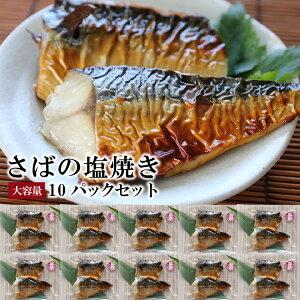 新鮮 大容量 さばの塩焼き 2切れ×10パックセット 鯖 サバ 美味しい 20切れ お取り寄せ 簡単 焼魚 惣菜 おかず 一品料理 保存食 おつまみ 酒の肴 冷凍食品 お魚生活すすめ隊