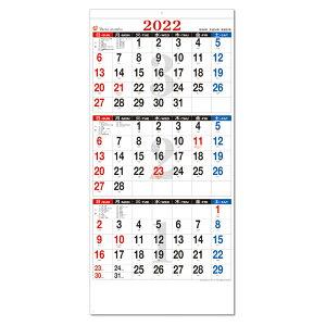 2022年 壁掛けカレンダー 3ケ月予定(書込み) 1部 745×350mm KC20014カレンダー 2022 壁掛け スケジュール キングコーポレーション 書き込み 書込み 暦 大判 大きい シンプル 和風 三か月 三ヶ月 3ヶ月