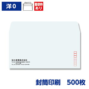 封筒印刷 洋形0号(洋形長3)封筒 ケント 100g 500枚 235×120mm 140102-500N