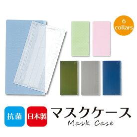 マスクケース 抗菌加工 200×108mm マスク入れ 日本製 ノベルティ 景品 粗品 衛生 風邪 抗菌 1個