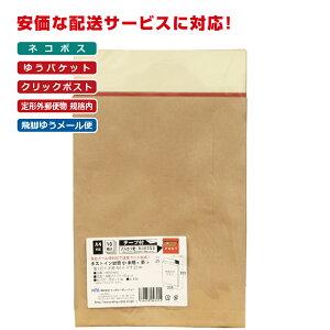 キングコーポレーション ポストイン封筒小 10枚 未晒クラフト 100g 郵便枠なし ガゼット貼 テープ付 こげ茶 305×225×25mm POSTIN10