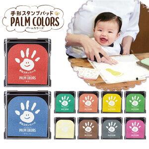 シヤチハタ PALM COLORSシャチハタ Shachihata 手形スタンプ 足形スタンプ 手形アート 手形 足形 手形足形 インク スタンプ スタンプパッド スタンプ台 手形スタンプパッド 汚れない 赤ちゃん 子ど