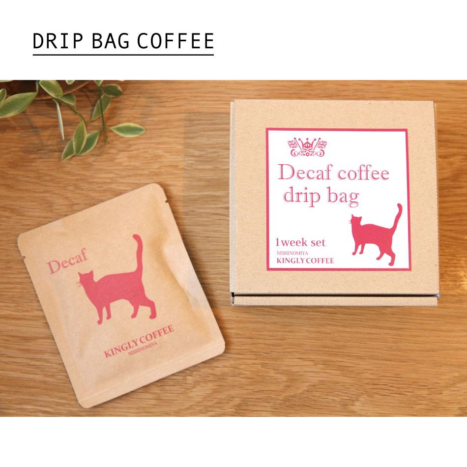 ネコ印カフェインレス・ドリップバッグ - 1WEEK SET -(7個入り)【コーヒー】【スペシャルティコーヒー】【デカフェ】【KINGLY COFFEE】【プチギフト】【出産祝い】【カフェインレスコーヒー】