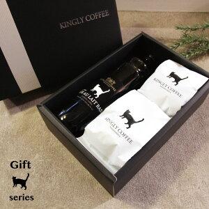 ネコ印ギフトセット【S】【カフェオレベース無糖1本・コーヒー豆2種100gx2】【無添加】
