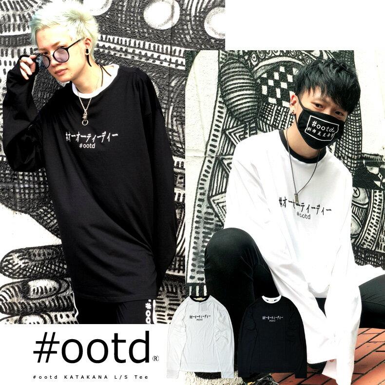 #ootd カタカナ刺繍ロゴ L/S Tシャツ原宿 メンズ レディース ユニセックス 男女兼用 ロンT