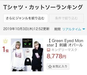 【GreenEyedMonster】刺繍オパールプリントビッグロンTTシャツユニセックス青木志貴