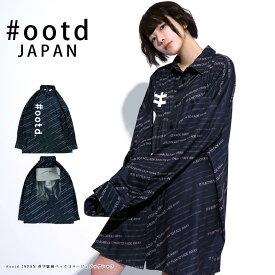 #ootd JAPAN 英字総柄バックコラージュビッグシャツ 原宿 メンズ レディース ユニセックス 男女兼用 ootd JAPANオーオーティーディー 辰巳シーナ
