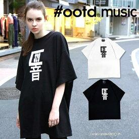 #ootd music 329音 t'sTシャツ 原宿 メンズ レディース ユニセックス 男女兼用 オーオーティーディー ミュージック