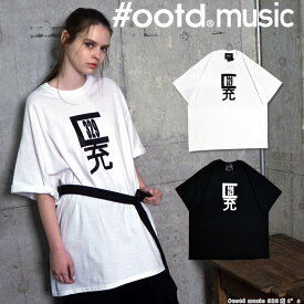 #ootd music 329充 リア充t'sTシャツ 原宿 メンズ レディース ユニセックス 男女兼用 オーオーティーディー ミュージック