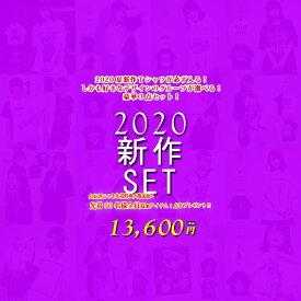 3点セット!2020夏新作Tシャツが必ず入る!しかも好きなデザインシリーズが選べる!先着100名様限定1点プラスアイテム封入!KMK キングリーマスク 2020 新作 SET福袋 セット 原宿 メンズ レディース ユニセックス