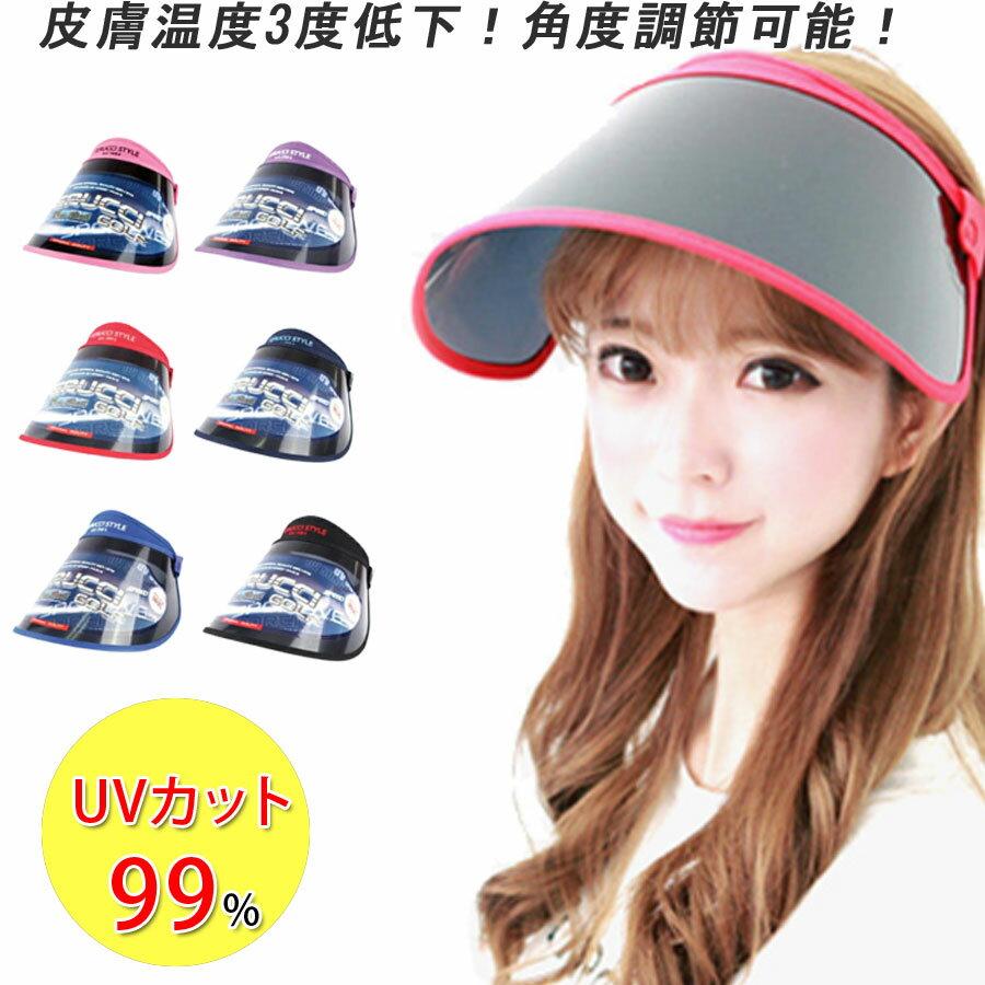 【あす楽】サンバイザー UV99.9%カット レインバイザー ベランダ 帽子 つば広 自転車通勤 紫外線対策 uvカット帽子 ウォーキング 帽子◎(S) 26-DW角度調節UVサンバイザー△サンバイザー レディース メンズ 日傘代わり 運転帽子 サンバイザー おしゃれ 紐付き