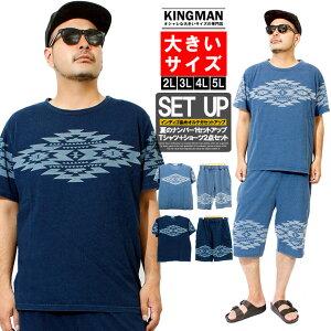 セットアップメンズ大きいサイズTシャツショートパンツ半袖インディゴオルテガ上下半袖Tシャツカットソージャージハーフパンツルームウェア部屋着上下青パジャマ