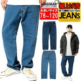 デニムパンツ メンズ 大きいサイズ 選べる股下 スリム レギュラーフィット ストレッチ テーパード ジーンズ ジーパン スキニー 細身 スリム パンツ 伸縮 きれいめ 青 ストリート系 すそ 裾上げ済み