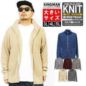 ジャケット メンズ 大きいサイズ あぜ編み ニット スタンド襟 ブルゾン カーディガン あったか セーター アウター 無地 スクール ビジネス 学生 厚手 ニットジャケット 黒