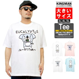 うるせぇトリ Tシャツ メンズ 大きいサイズ 半袖 LINE スタンプ キャラクター プリント カットソー 半袖Tシャツ おおきいサイズ 人気 白 クルーネック トップス ライン 大きめ キャラクター