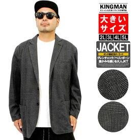 【送料無料】テーラードジャケット メンズ 大きいサイズ ストレッチ スウェット ポンチ素材 2B ジャケット ブレザー ビジネス 薄手 チェック きれいめ アウター ブルゾン コート フォーマル