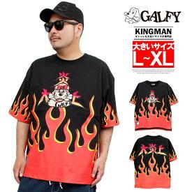 【送料無料】GALFY(ガルフィー) ビッグTシャツ メンズ 大炎上 プリント ビッグシルエット オーバーサイズ カットソー 半袖Tシャツ ドロップショルダー 大きいサイズ 白 黒 トップス ワイド ロング 五分袖 5分袖 ロゴ モード 韓国ファッション