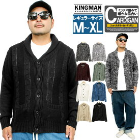 カーディガン メンズ ミックス ケーブル編み ボタン ニット ショールカラー セーター ケーブルニット ショート ビジネス