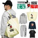 【送料無料】 ディズニー(Disney) ミッキーマウス 福袋 メンズ 大きいサイズ パーカー スウェットパンツ トレーナー T…