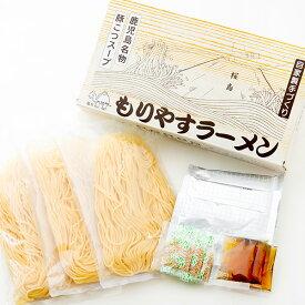 もりやすラーメン(3食入り)×3セット☆本格焼酎を練り込んだ生麵【とんこつ】鹿児島直送【きんごきんご】きれい綺麗Shop てんげん