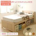 宮付き 木製ベッド スノコベッド ショート丈 セミシングルサイズ (ポケットコイルマットレス付き) ふとん対応 2段階高さ調整可 二口コ…