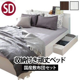 Product made in futon set mattress Japan tick mattress unnecessary cicada double with the flat storage bed [carbane storage] semi-double size + domestic production three levels mattress set bed frame woodenness bed bottom storing shrine which is usable w