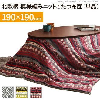 供被炉被褥正方形北欧北欧花纹松软的编织物被炉被褥[根]190x190cm被炉使用的被子北欧人花纹编织物毛皮围巾省空间漂亮