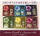 【お香】アロマキャンドルお香セット(小)Rose Ocean Lavender Lemongrass Jasmine Orchid アロマキャンドル インセンス お香 アジア…
