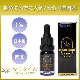 CBD CBDオイル オイル マリタイム MARITIME 国産 1% 内容量10ml リラックス 安眠 ストレスフリー オリーブオイル 健康 基礎代謝 免疫力