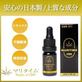 CBD CBDオイル オイル マリタイム MARITIME 国産 日本製 オイル 2% 内容量 10ml オリーブオイル 安眠 熟睡 不眠 リラックス 健康サプリ