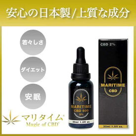 CBD CBDオイル マリタイム MARITIME 国内産 日本製 オイル 2% 内容量 30ml オリーブオイル ストレス 不眠 安眠 睡眠導入 熟睡 飲みやすい