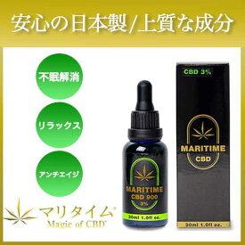 CBD CBDオイル オイル マリタイム MARITIME 国産 3%  内容量 30ml オリーブオイル 睡眠導入 不眠 生活習慣病 不安解消 ストレスフリー