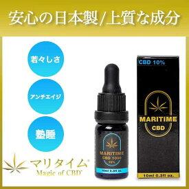 CBD CBDオイル オイル マリタイム 国内生産 10% 10ml オリーブオイル 健康サプリ 生活習慣病 ストレス 安眠 精神安定 アンチエイジング 美容
